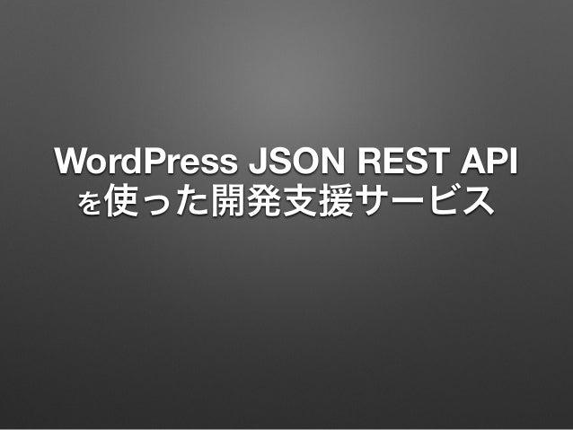 WordPress JSON REST API を使った開発支援サービス