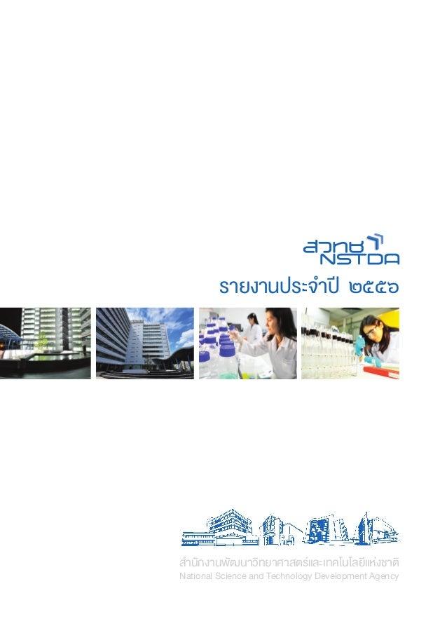 ส�ำนักงานพัฒนาวิทยาศาสตร์และเทคโนโลยีแห่งชาติ National Science and Technology Development Agency รายงานประจ�ำปี ๒๕๕๖