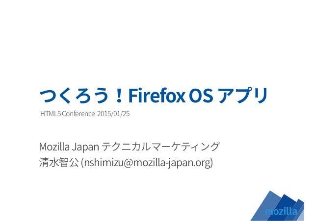 つくろう!Firefox OS アプリ Slide 1