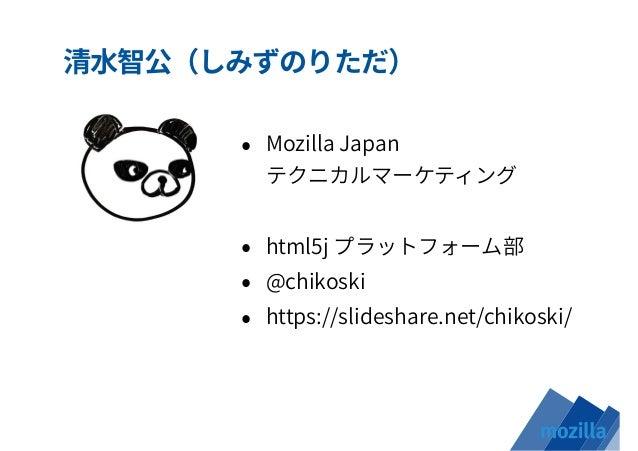 つくろう!Firefox OS アプリ Slide 2