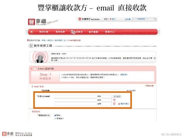 豐掌櫃讓收款方 – email 直接收款 圖片取自網路搜尋