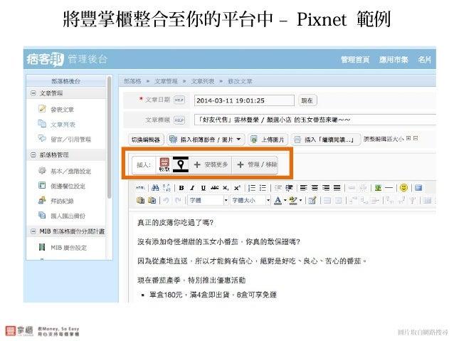 付款使用銀行第三方支付架構 – 簡便靈活將豐掌櫃整合至你的平台中 – Pixnet 範例 圖片取自網路搜尋