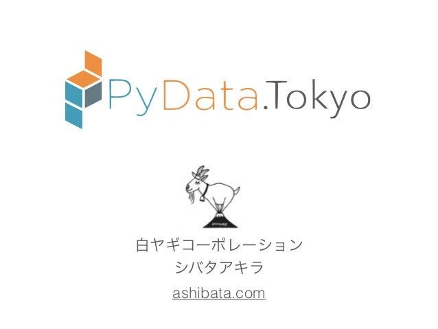 . 白ヤギコーポレーション シバタアキラ ashibata.com