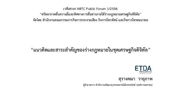 """เวทีเสวนา NBTC Public Forum 1/2558: """"ทรัพยากรคลื่นความถี่และทิศทางการสื่อสารภายใต้ร่างกฎหมายเศรษฐกิจดิจิทัล"""" จัดโดย สานักง..."""