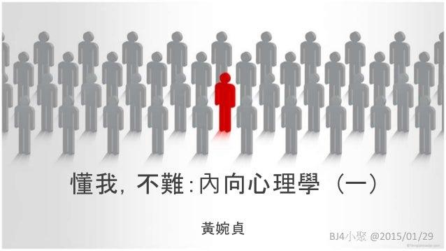 懂我,不難:內向心理學 (一) 黃婉貞 BJ4小聚 @2015/01/29