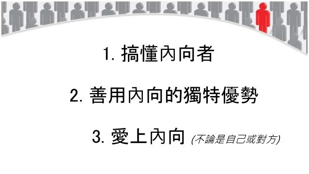 1. 搞懂內向者 2. 善用內向的獨特優勢 3. 愛上內向 (不論是自己或對方)