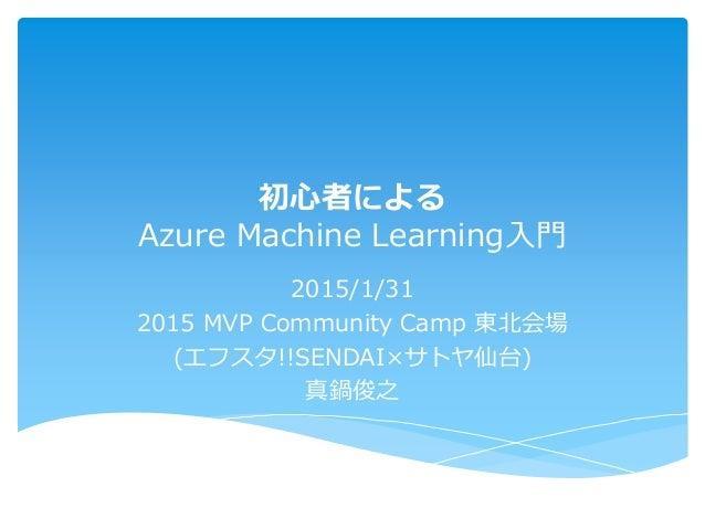 20150131 mvp com_camp