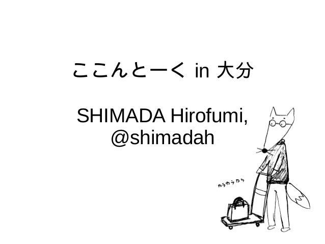 ここんとーく in 大分 SHIMADA Hirofumi, @shimadah