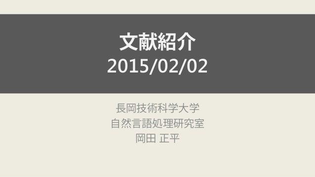文献紹介 2015/02/02 長岡技術科学大学 自然言語処理研究室 岡田 正平