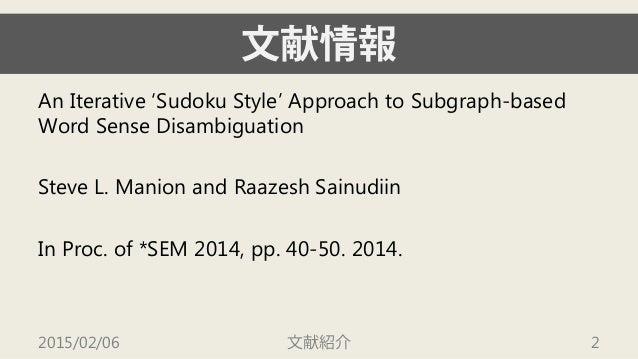 文献紹介:An Iterative 'Sudoku Style' Approach to Subgraph-based Word Sense DIsambiguation Slide 2