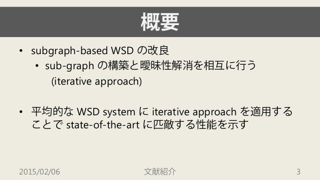 文献紹介:An Iterative 'Sudoku Style' Approach to Subgraph-based Word Sense DIsambiguation Slide 3