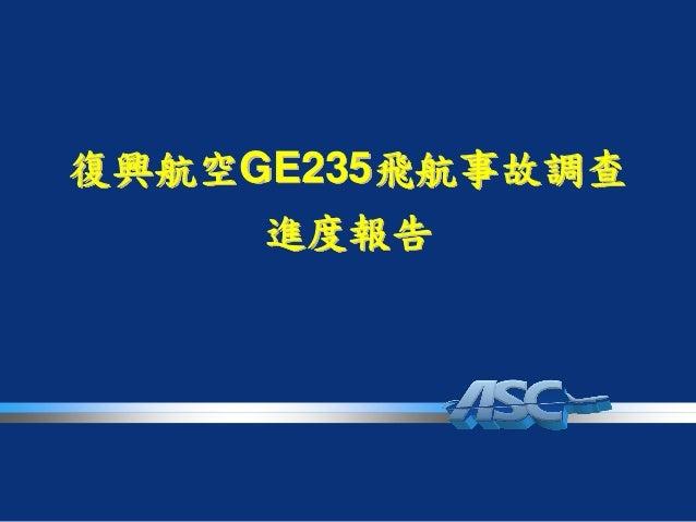 復興航空GE235飛航事故調查 進度報告