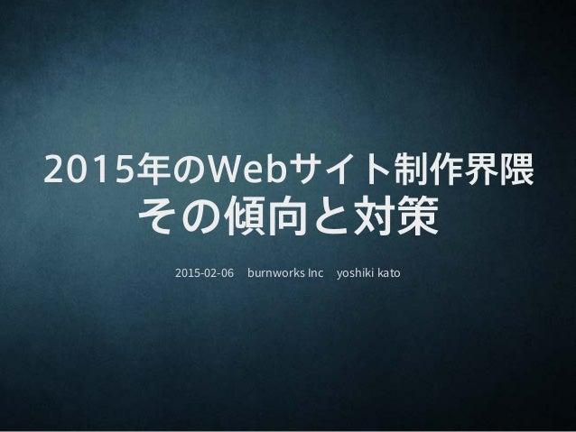 2015年のWebサイト制作界隈 その傾向と対策 2015-02-06 burnworks Inc yoshiki kato