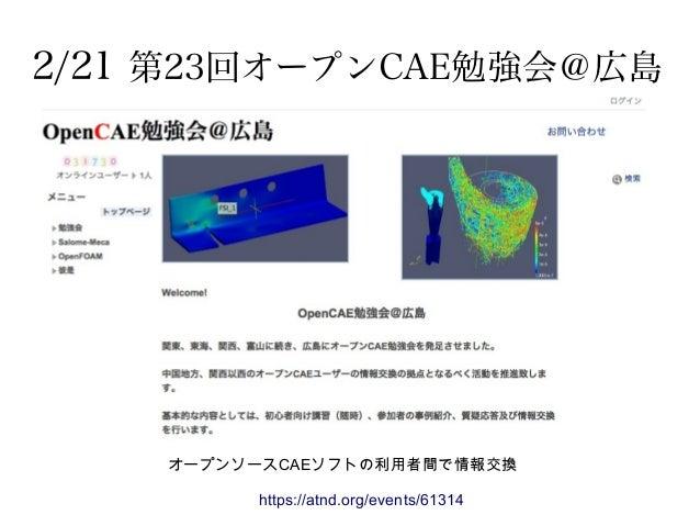 2/21 第23回オープンCAE勉強会@広島 https://atnd.org/events/61314 オープンソースCAEソフトの利用者間で情報交換