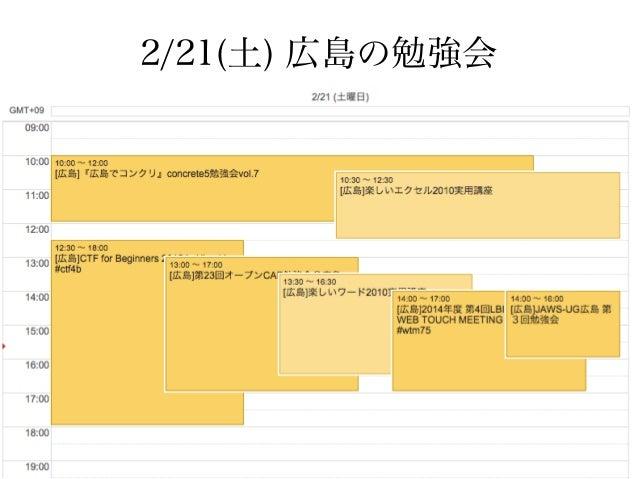 2/21(土) 広島の勉強会