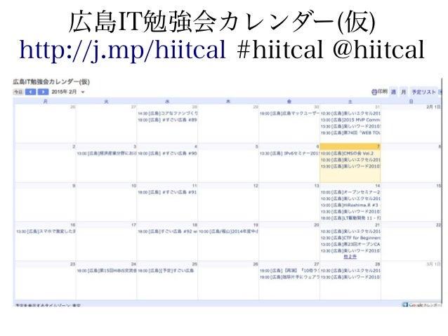 広島IT勉強会カレンダー(仮) http://j.mp/hiitcal #hiitcal @hiitcal