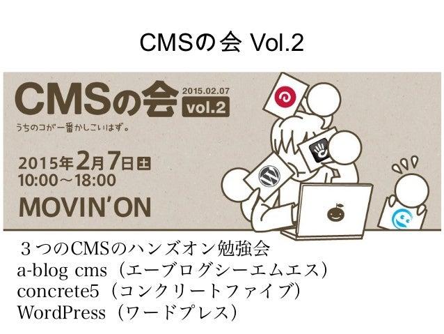 CMSの会 Vol.2 3つのCMSのハンズオン勉強会 a-blog cms(エーブログシーエムエス) concrete5(コンクリートファイブ) WordPress(ワードプレス)