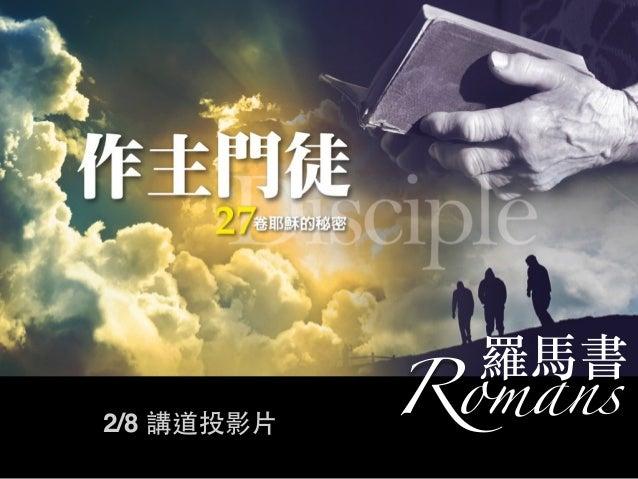 Romans 羅⾺馬書 2/8 講道投影⽚片