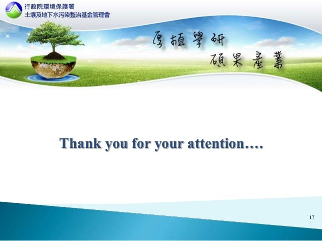 Thank you for your attention…. 17