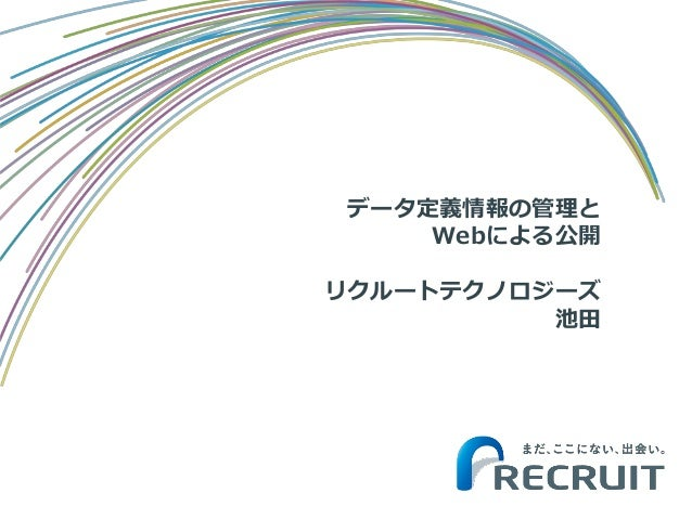 データ定義情報の管理と Webによる公開 リクルートテクノロジーズ 池田
