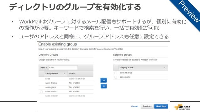 AWS Black Belt Techシリーズ Amazon WorkDocs / Amazon WorkMail