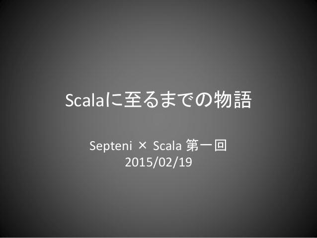 Scalaに至るまでの物語 Septeni × Scala 第一回 2015/02/19