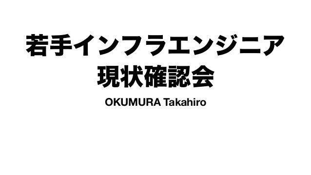 若手インフラエンジニア 現状確認会 OKUMURA Takahiro