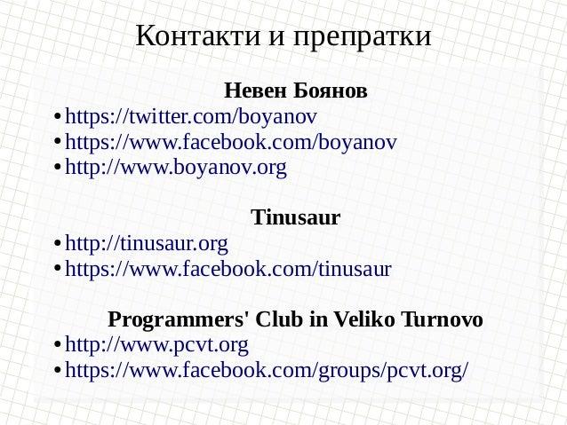 Контакти и препратки Невен Боянов ● https://twitter.com/boyanov ● https://www.facebook.com/boyanov ● http://www.boyanov.or...