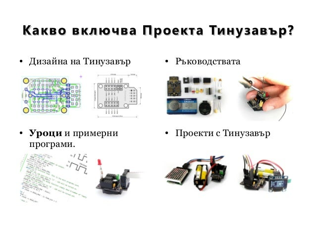Какво включва Проекта Тинузавър?Какво включва Проекта Тинузавър? ● Дизайна на Тинузавър ● Ръководствата ● Проекти с Тинуза...