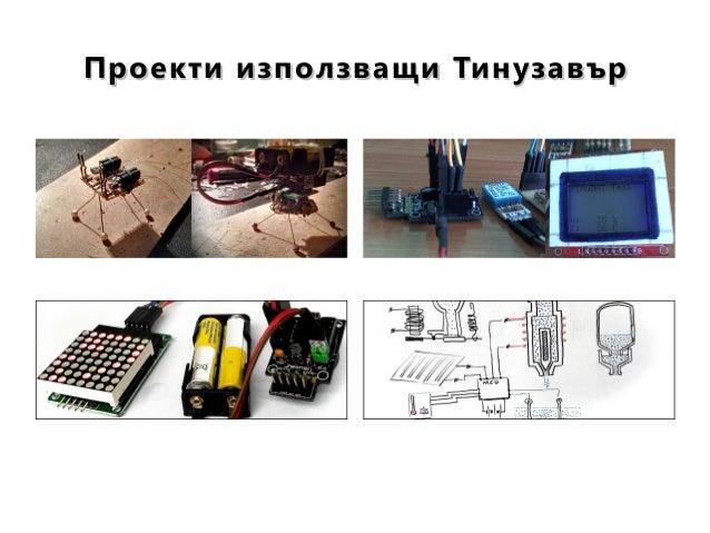Проекти използващи ТинузавърПроекти използващи Тинузавър