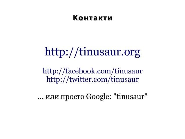 """КонтактиКонтакти http://tinusaur.org http://facebook.com/tinusaur http://twitter.com/tinusaur … или просто Google: """"tinusa..."""