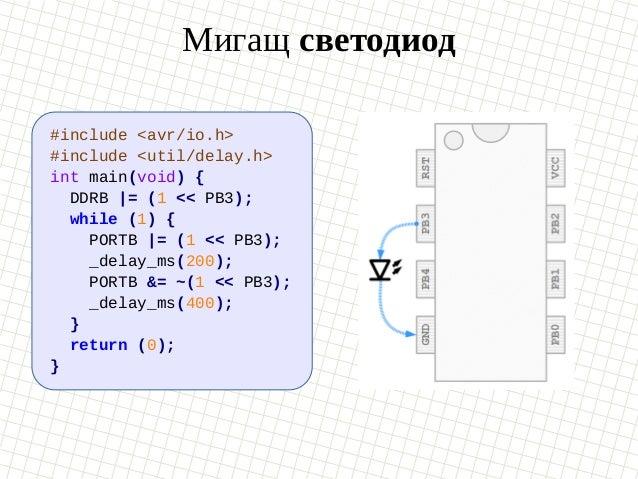 Мигащ светодиод #include <avr/io.h> #include <util/delay.h> int main(void) { DDRB  = (1 << PB3); while (1) { PORTB  = (1 <...