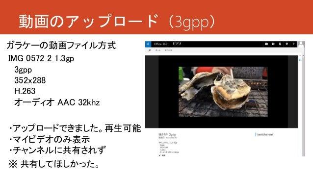 動画のアップロード(3gpp) ・アップロードできました。再生可能 ・マイビデオのみ表示 ・チャンネルに共有されず IMG_0572_2_1.3gp 3gpp 352x288 H.263 オーディオ AAC 32khz ※ 共有してほしかった。...