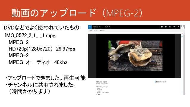 動画のアップロード(MPEG-2) ・アップロードできました。再生可能 ・チャンネルに共有されました。 (時間かかります) IMG_0572_2_1_1_1.mpg MPEG-2 HD720p(1280x720) 29.97fps MPEG-2...