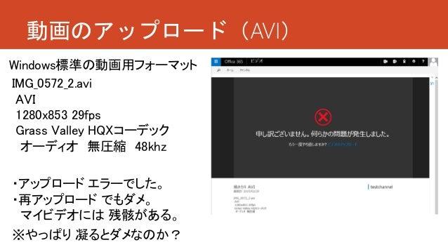 動画のアップロード(AVI) ・アップロード エラーでした。 ・再アップロード でもダメ。 マイビデオには 残骸がある。 IMG_0572_2.avi AVI 1280x853 29fps Grass Valley HQXコーデック オーディオ...