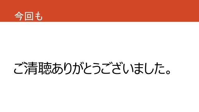 ご清聴ありがとうございました。 今回も
