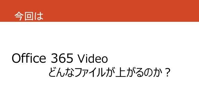 Office 365 Video どんなファイルが上がるのか? 今回は
