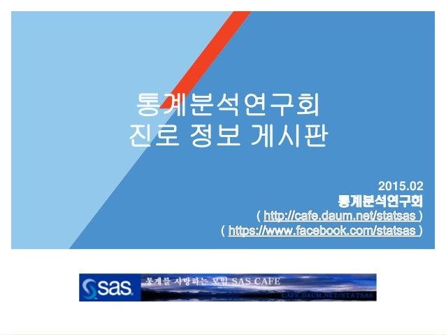 통계분석연구회 진로 정보 게시판 2015.02 통계분석연구회 ( ) ( )