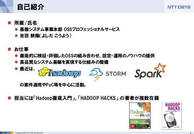 Hadoop ecosystem NTTDATA osc15tk Slide 2