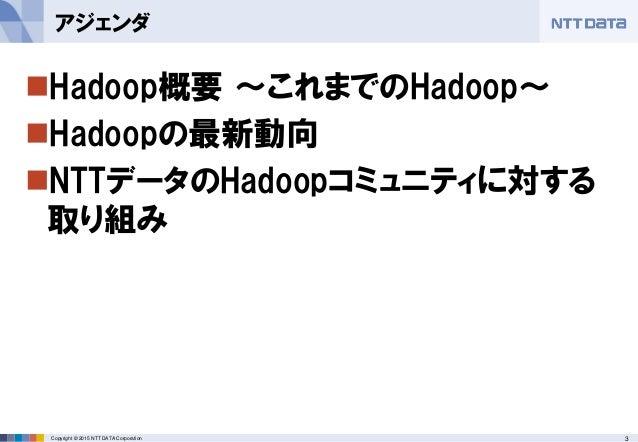 Hadoop ecosystem NTTDATA osc15tk Slide 3