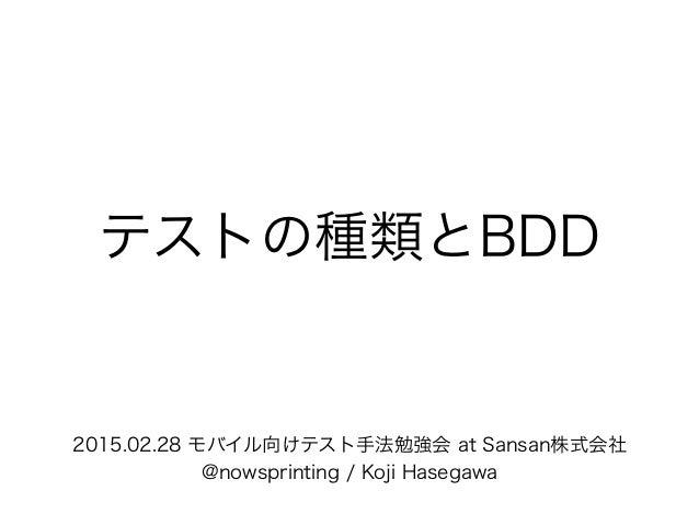 テストの種類とBDD 2015.02.28 モバイル向けテスト手法勉強会 at Sansan株式会社 @nowsprinting / Koji Hasegawa