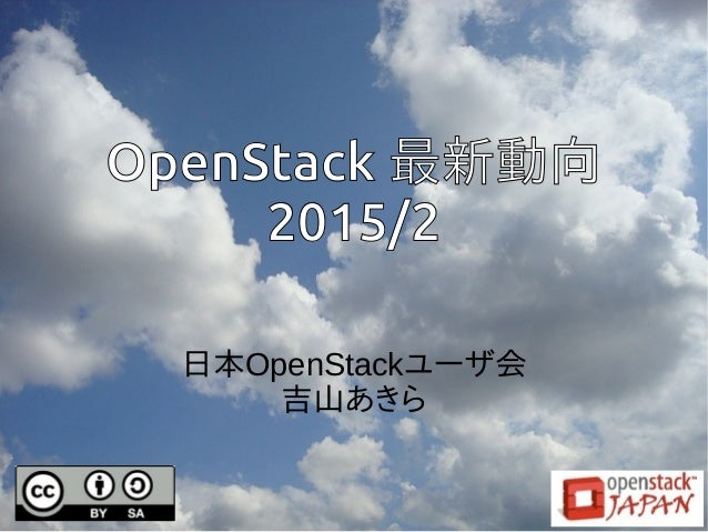 OpenStack 最新動向 2015/2 日本OpenStackユーザ会 吉山あきら