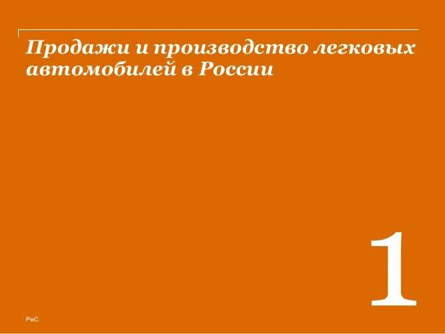 Автомобильный рынок России: итоги 2014 года Slide 2