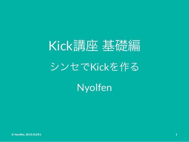 "Kick講座%基礎編 シンセでKickを作る Nyolfen ©""Nyolfen,""2015/03/01 1"