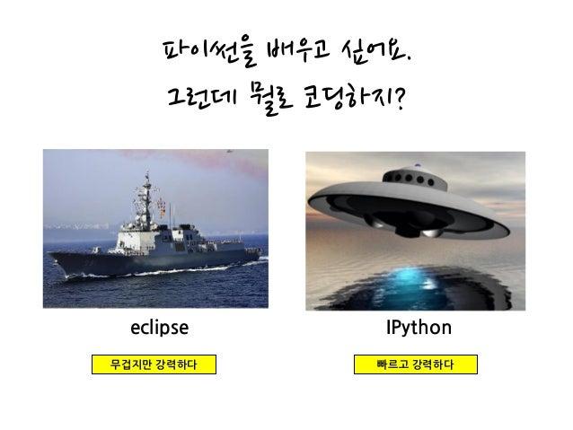 20150306 파이썬기초 IPython을이용한프로그래밍_이태영 Slide 3