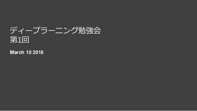 ディープラーニング勉強会 第1回 March 10 2016