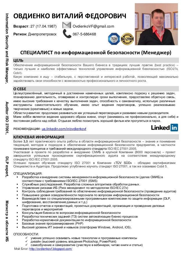 Resume Vovdienko Open For New Job Opportunities