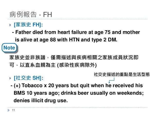 } [家族史 FH]: - Father died from heart failure at age 75 and mother is alive at age 88 with HTN and type 2 DM. 家族史並非族譜,僅需描述與...
