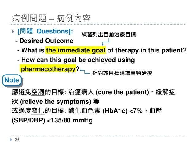 } [問題 Questions]: - Desired Outcome - What is the immediate goal of therapy in this patient? - How can this goal be achiev...