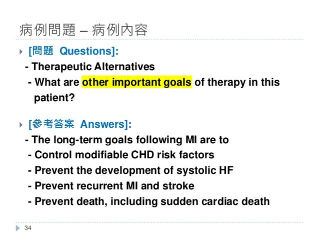 } [問題 Questions]: - Therapeutic Alternatives - What are other important goals of therapy in this patient? } [參考答案 Answers]...